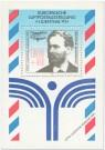 Stamp: Briefmarkenblock Luftpostausstellung Liliebthal 1991